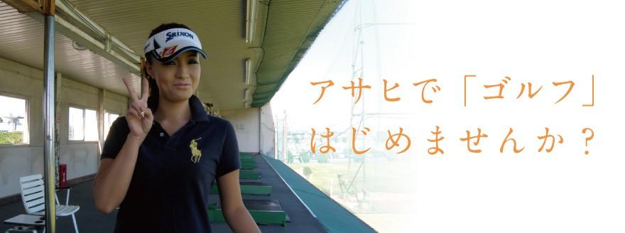 天然芝でショートコース併設。アプローチ練習もできる津島市宇治町小切39番地【アサヒゴルフセンター】
