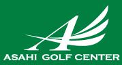 アサヒゴルフセンター